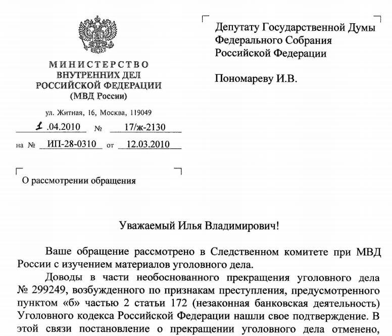 office politics authorities letter