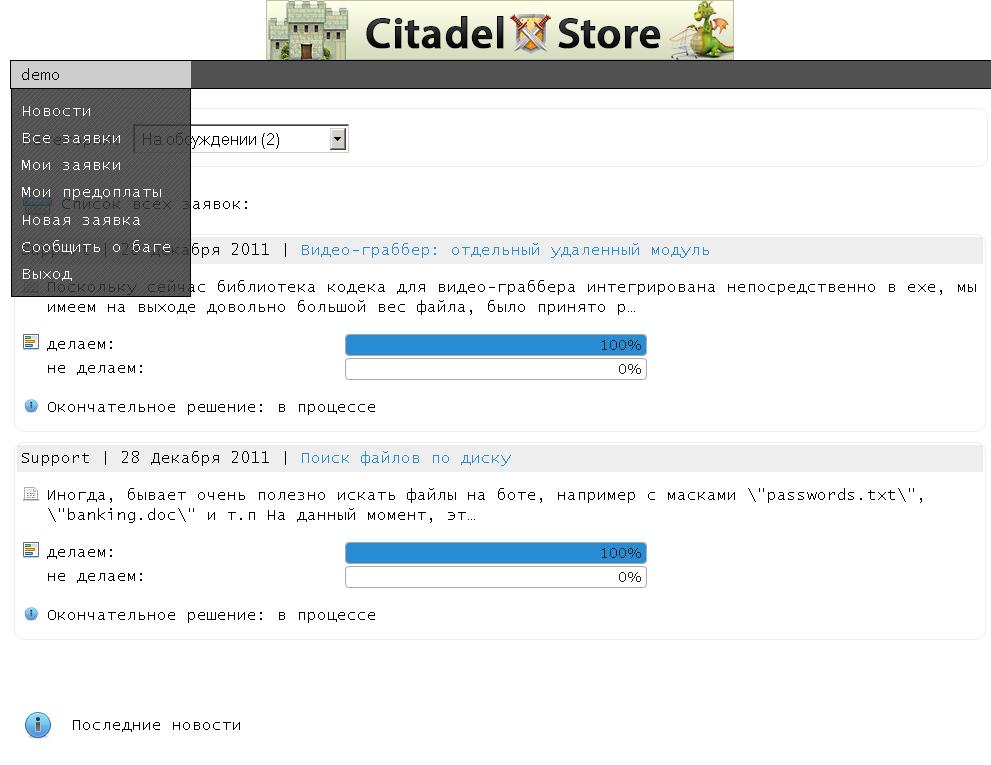 Citadel' Trojan Touts Trouble-Ticket System — Krebs on Security