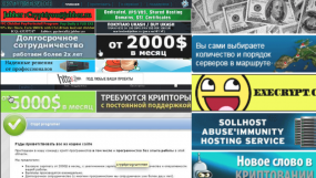 Ads for various crypting services.