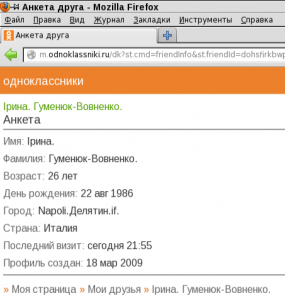 Irina Gumenyuk-Vovnenko lists her hometown as Naples in her Odnoklassniki.ru profile.