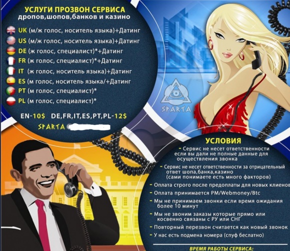 "An underground ad for a call service run by a cybercrook who uses the nickname ""Sparta"""